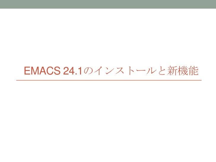 EMACS 24.1のインストールと新機能