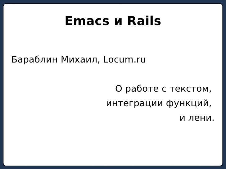 Emacs и Rails <ul><li>Бараблин Михаил, Locum.ru </li></ul>О работе с текстом,  интеграции функций,  и лени.