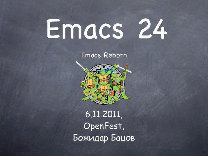 Emacs 24  Emacs Reborn   6.11.2011,   OpenFest, Божидар Бацов