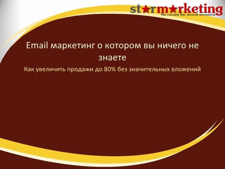 Email  маркетинг о котором вы ничего не знаете Как увеличить продажи до 80% без значительных вложений