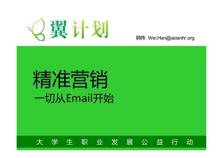 韩伟 Wei.Han@asianhr.org精准营销一切从Email开始大   学   生   职   业   发   展     公    益     行     动