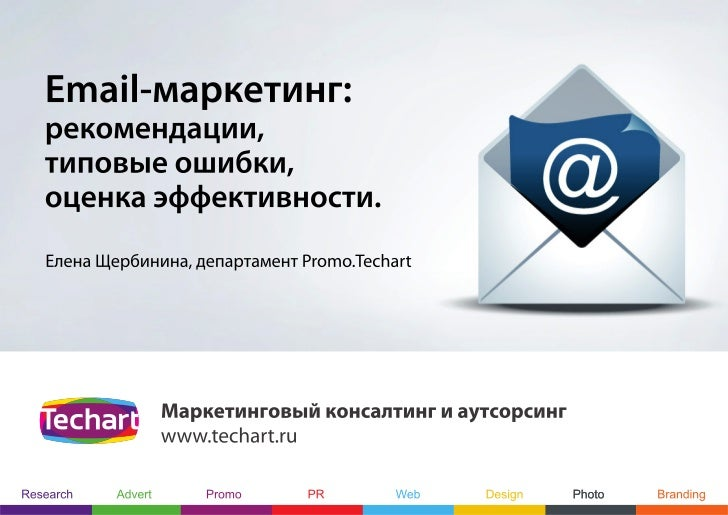 Email-маркетинг: рекомендации, типовые ошибки, оценка эффективности
