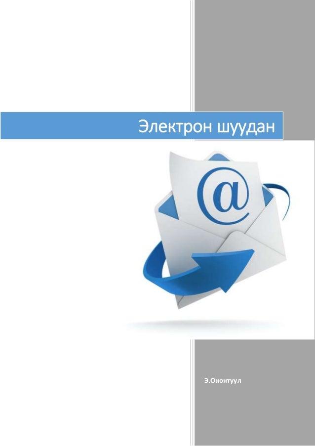 Э.Ононтуул Электрон шуудан