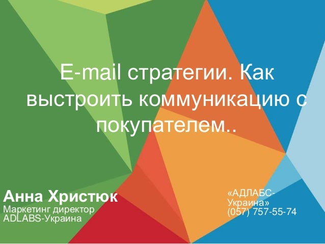 Е-mail стратегии. Как выстроить коммуникацию с покупателем.. «АДЛАБС- Украина» (057) 757-55-74 Анна Христюк Маркетинг дире...