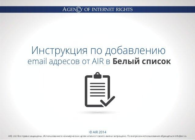 AGENCY OF INTERNET RIGHTS  Инструкция по добавлению  email адресов от AIR в Белый список  AIR, Ltd. Все права защищены. Ис...