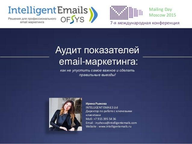 Ирина Рыжова INTELLIGENT EMAILS Ltd Директор по работе с ключевыми клиентами Моб: +7 915 395 54 36 Email : iryzhova@intell...