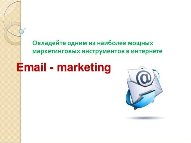 Овладейте одним из наиболее мощных  маркетинговых инструментов в интернетеEmail - marketing