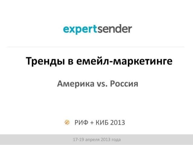 Email Marketing Trends // Тренды емейл-маркетинга