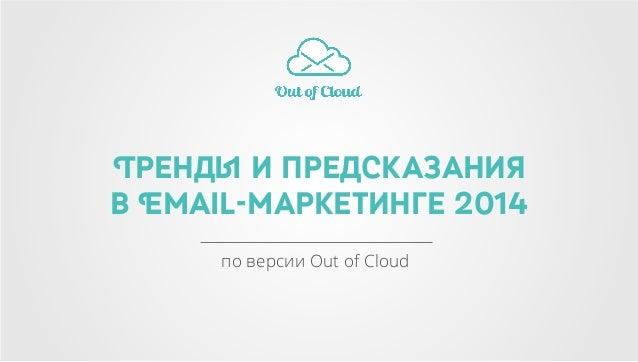 Тренды и предсказания в Email-маркетинге 2014 по версии Out of Cloud