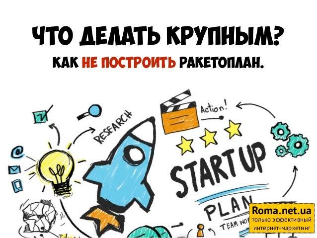 Что делать крупным? Как не построить ракетоплан. Roma.net.ua только эффективный интернет-маркетинг