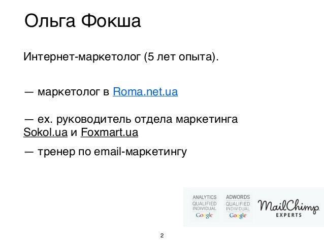 Email-маркетинг на базах от 30 тысяч Клиентов. Что делать, когда вы крупные? Slide 2