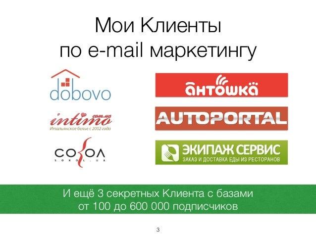 Email-маркетинг на базах от 30 тысяч Клиентов. Что делать, когда вы крупные? Slide 3