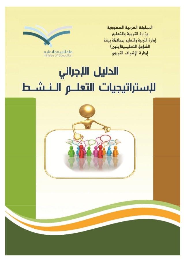 الدليل الإجرائي-لإستراتيجيات-التعلم-النشط