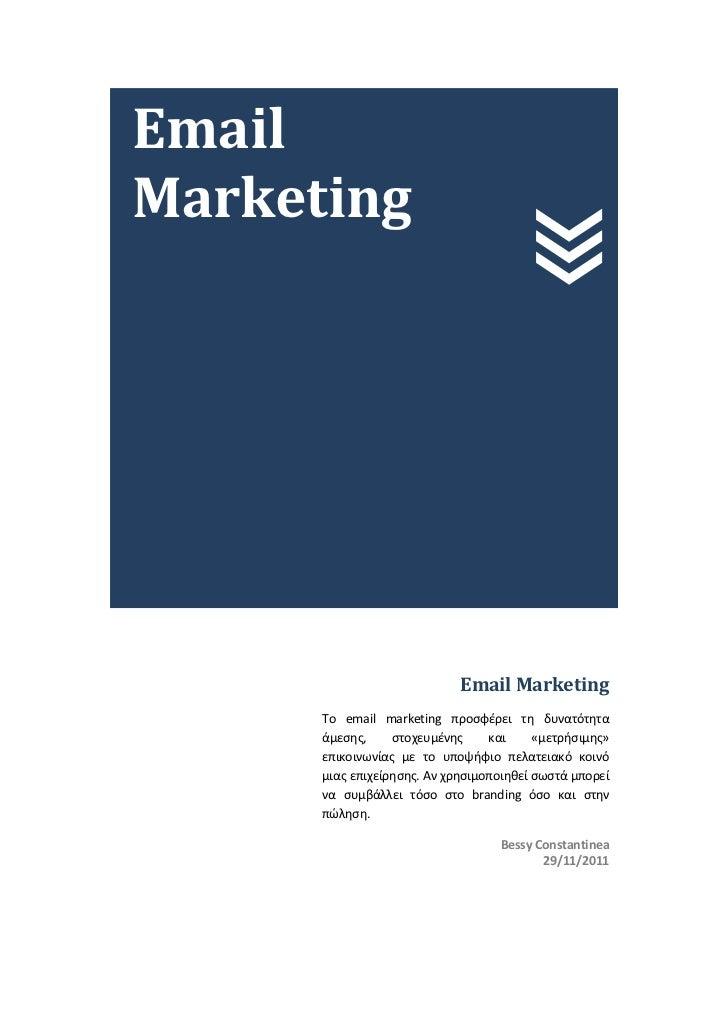EmailMarketing                             Email Marketing      To email marketing προσφέρει τη δυνατότητα      άμεσης,   ...