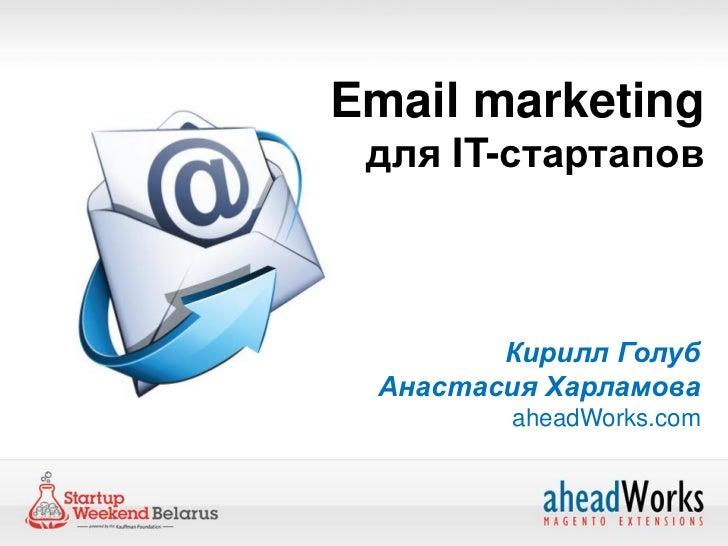 Email marketing для IT-стартапов        Кирилл Голуб Анастасия Харламова        aheadWorks.com