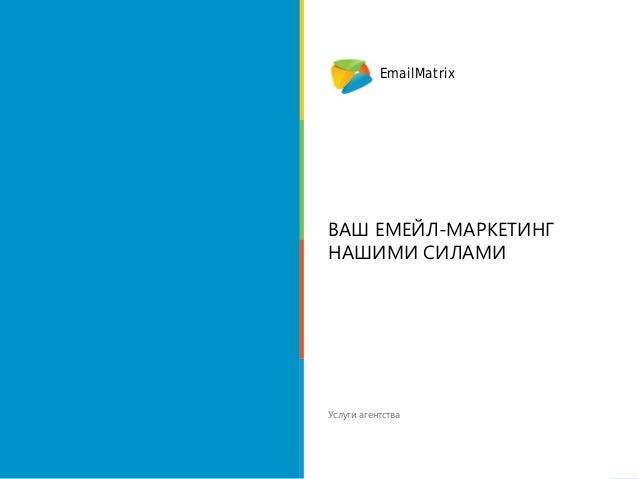EmailMatrix  Ваш емейл-маркетинг нашими силами  Услуги агентства  www.emailmatrix.ru  1