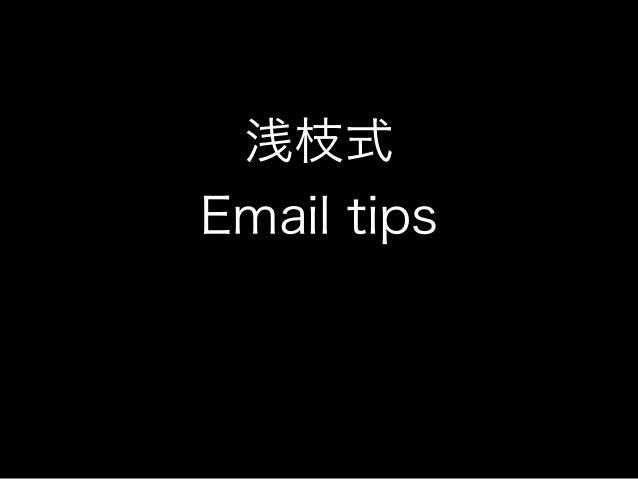 浅枝式  Email tips