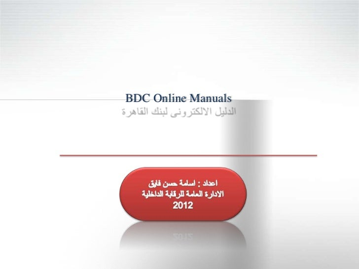 BDC Online Manuals
