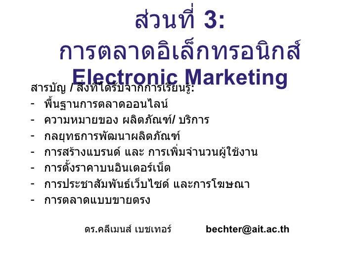 ส่วนที่   3:  การตลาดอิเล็กทรอนิกส์ Electronic Marketing <ul><li>สารบัญ   /  สิ่งที่ได้รับจากการเรียนรู้ : </li></ul><ul><...