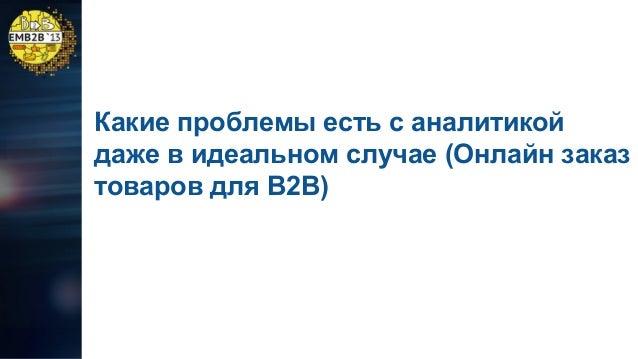 Какие проблемы есть с аналитикой даже в идеальном случае (Онлайн заказ товаров для B2B)