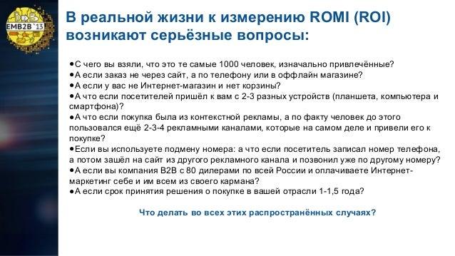 В реальной жизни к измерению ROMI (ROI) возникают серьёзные вопросы: ●С чего вы взяли, что это те самые 1000 человек, изна...