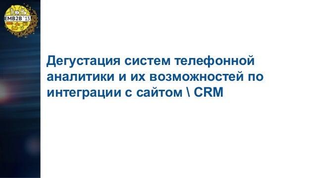 Дегустация систем телефонной аналитики и их возможностей по интеграции с сайтом  CRM