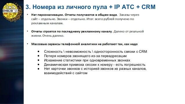 3. Номера из личного пула + IP АТС + CRM  ● ● ● ● ●  Сложность  невозможность  односторонность связки с CRM Потеря номеров...