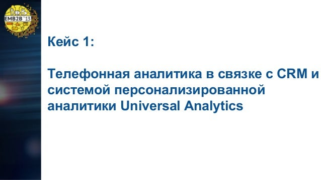 Телефонная аналитика + CRM + сайт + Universal Analytics ● ● ● ● ● ● ● ●  IP АТС на базе Asterisk Интегрированы CRM и АТС В...