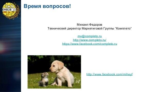 Михаил Федоров: «Мониторинг дилеров и стыковка с CRM»