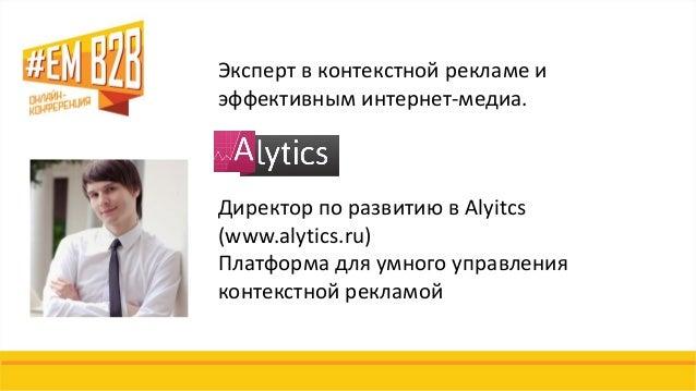 #EMB2B Александр Егоров «Сквозная веб-аналитика для b2b-бизнеса» Slide 2