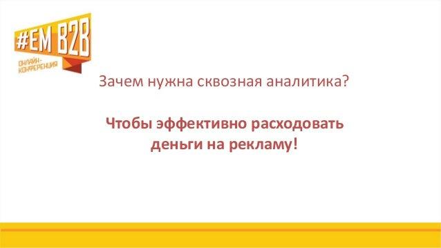 #EMB2B Александр Егоров «Сквозная веб-аналитика для b2b-бизнеса» Slide 3