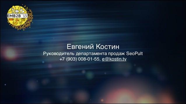 Евгений Костин, Руководитель департамента продаж SeoPult, +7 (903) 008-01-55, e@kostin.tv
