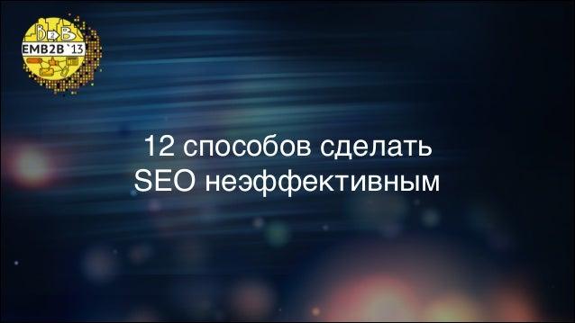 Евгений Костин: «12 способов сделать SEO неэффективным» Slide 2