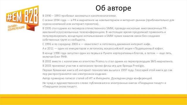 Копирайтерские формулы: от продающих текстов к сарафанному маркетингу Slide 2