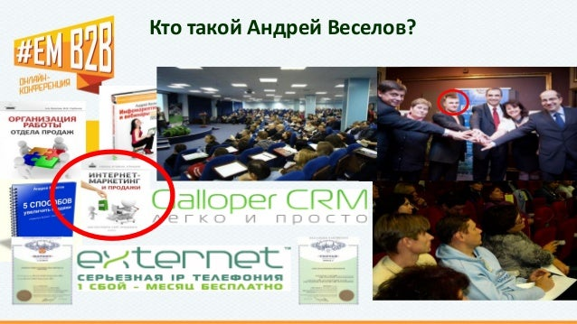 #EMB2B Андрей Веселов «Контент-маркетинг в B2B: чем кормить клиентов?» Slide 2
