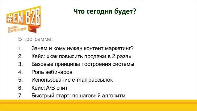 #EMB2B Андрей Веселов «Контент-маркетинг в B2B: чем кормить клиентов?» Slide 3