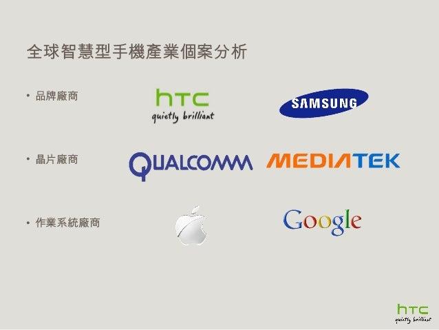 全球智慧型手機產業個案分析 • 品牌廠商  • 晶片廠商  • 作業系統廠商