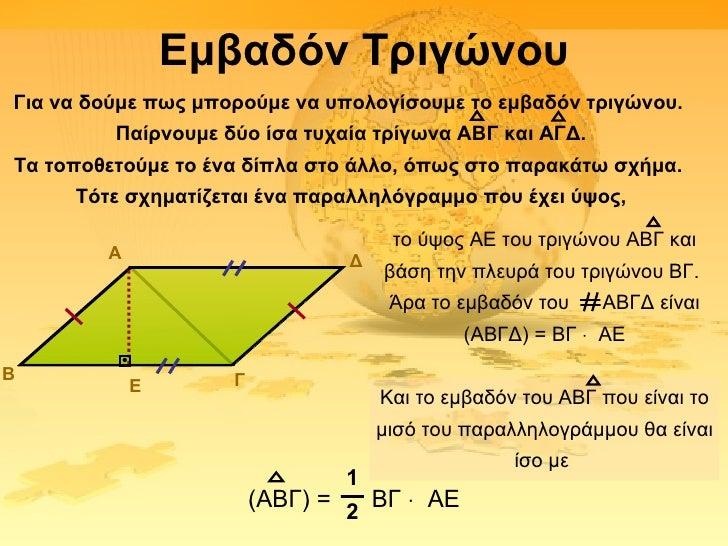 Εμβαδόν ΤριγώνουΓια να δούμε πως μπορούμε να υπολογίσουμε το εμβαδόν τριγώνου.         Παίρνουμε δύο ίσα τυχαία τρίγωνα ΑΒ...