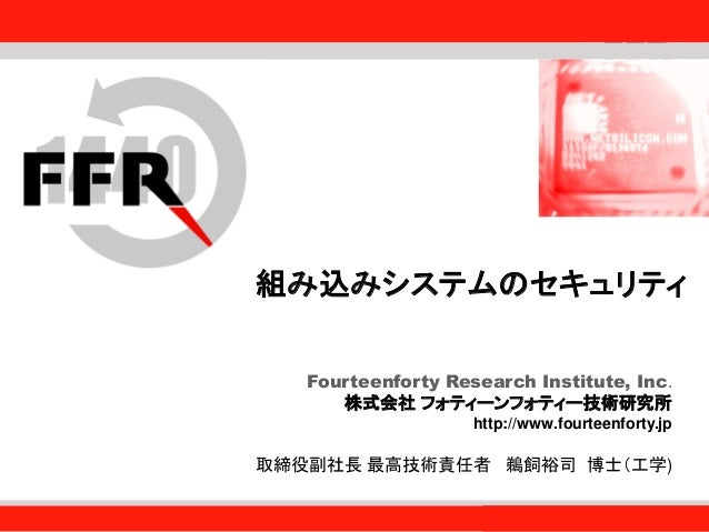 Fourteenforty Research Institute, Inc. 1 Fourteenforty Research Institute, Inc. 組み込みシステムのセキュリティ Fourteenforty Research Ins...