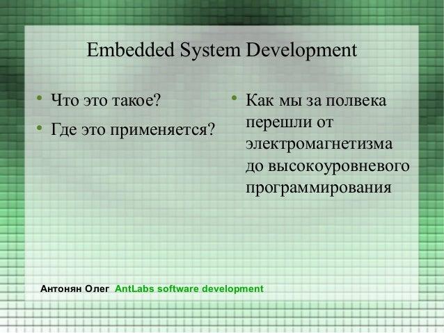 Embedded System Development    Что это такое?                                                        Как мы за полвека ...