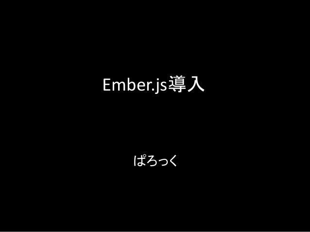 Ember.js導入 ぱろっく