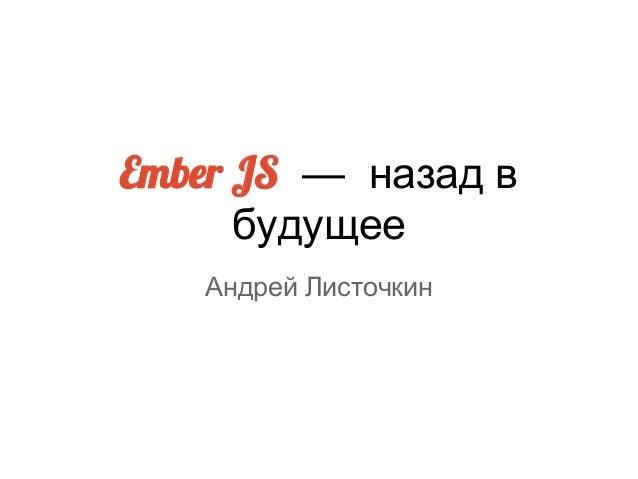 Ember JS — назад в будущее Андрей Листочкин