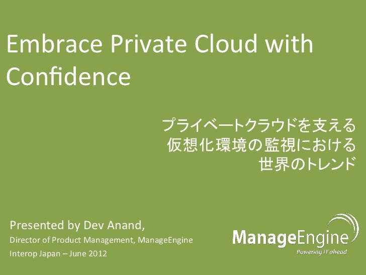 Embrace Private Cloud with Confidence                                                  プライベートクラウドを支える          ...