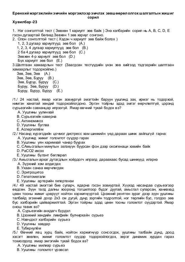 Ерөнхий мэргэжлийн эмчийн мэргэжлээр эмчлэх зөвшөөрөл олгох шалгалтын жишиг сорил Хувилбар -23 1. Нэг сонголттой тест ( Зө...