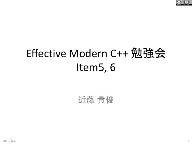 Effective Modern C++ 勉強会 Item5, 6 近藤 貴俊 2015/1/31 1