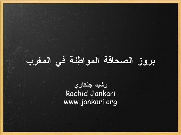 بروز الصحافة المواطِنة في المغرب رشيد جنكاري Rachid Jankari www.jankari.org