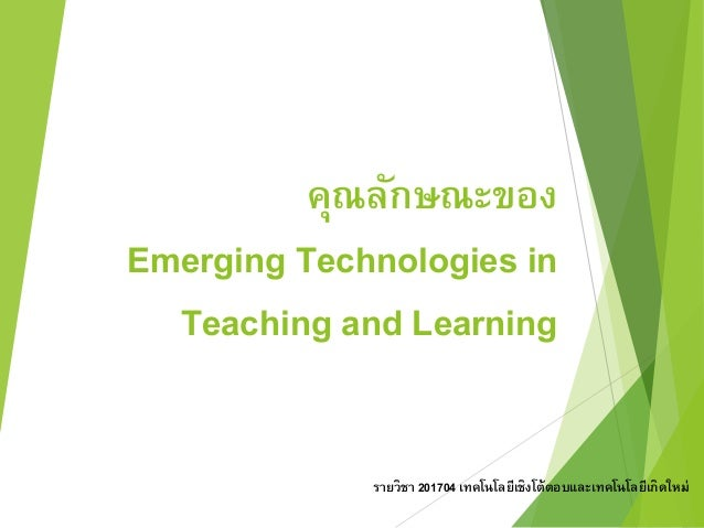 คุณลักษณะของ  Emerging Technologies in  Teaching and Learning  รายวิชา 201704 เทคโนโลยีเชิงโต้ตอบและเทคโนโลยีเกิดใหม่