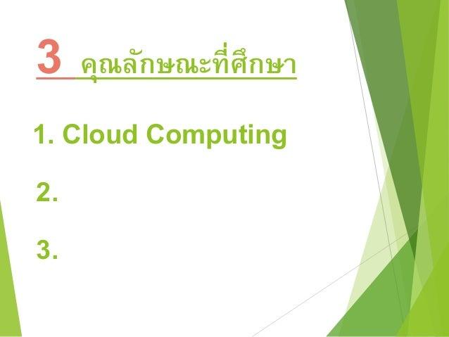3 คุณลักษณะที่ศึกษา  1. Cloud Computing  2.  3.