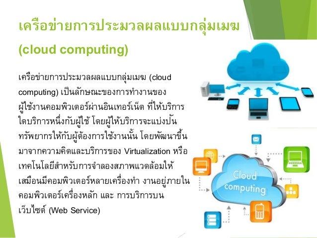 เครือข่ายการประมวลผลแบบกลุ่มเมฆ  (cloud computing)  เครือข่ายการประมวลผลแบบกลุ่มเมฆ (cloud  computing) เป็นลักษณะของการทา ...