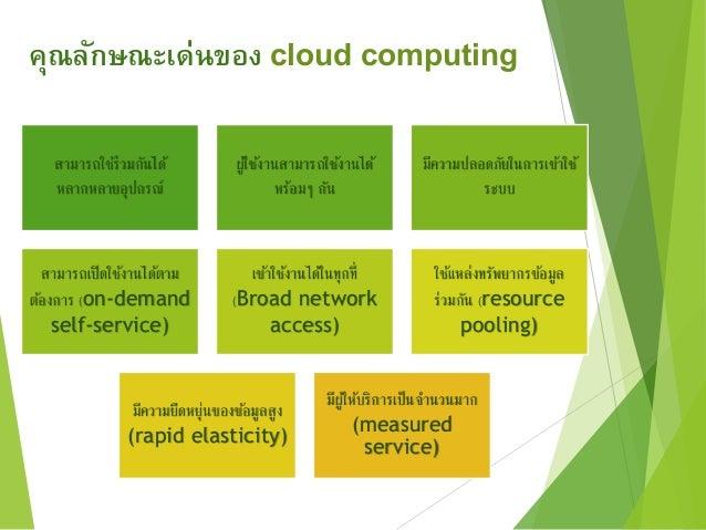 คุณลักษณะเด่นของ cloud computing  สามารถใชร้่วมกันได้  หลากหลายอุปกรณ์  ผูใ้ชง้านสามารถใชง้านได้  พร้อมๆ กัน  มีความปลอดภั...